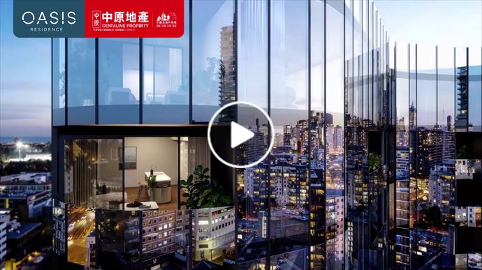 海外尋寶 澳洲篇 墨爾本 Oasis Residences 中原項目部 (中國及海外物業)