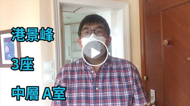 尖沙咀/佐敦 港景峰 3座 中層 A室