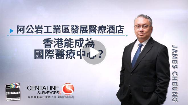 阿公岩工業區發展醫療酒店 香港能成為國際醫療中心?│ 中原測量師行