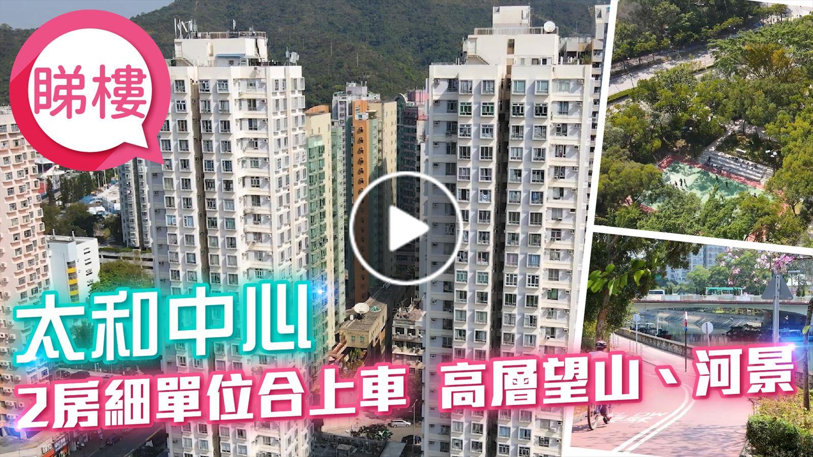 大埔 太和中心 Tai Wo Centre